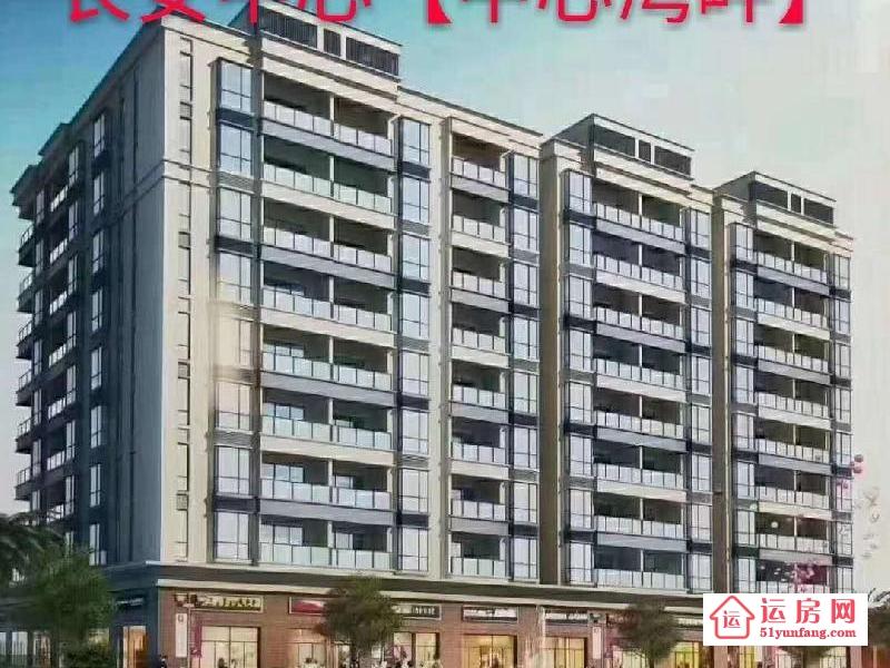 长安中心区小产权房《中心湾畔》长安中心区唯一2栋在售楼盘